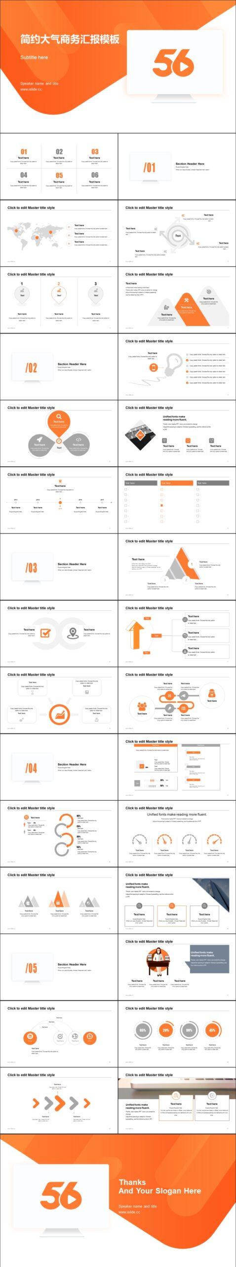 橙色简约大气商务汇报PPT模板_预览图2