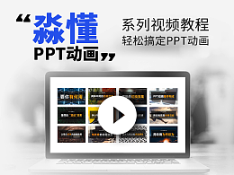 淼懂PPT动画系列视频教程(共63集)