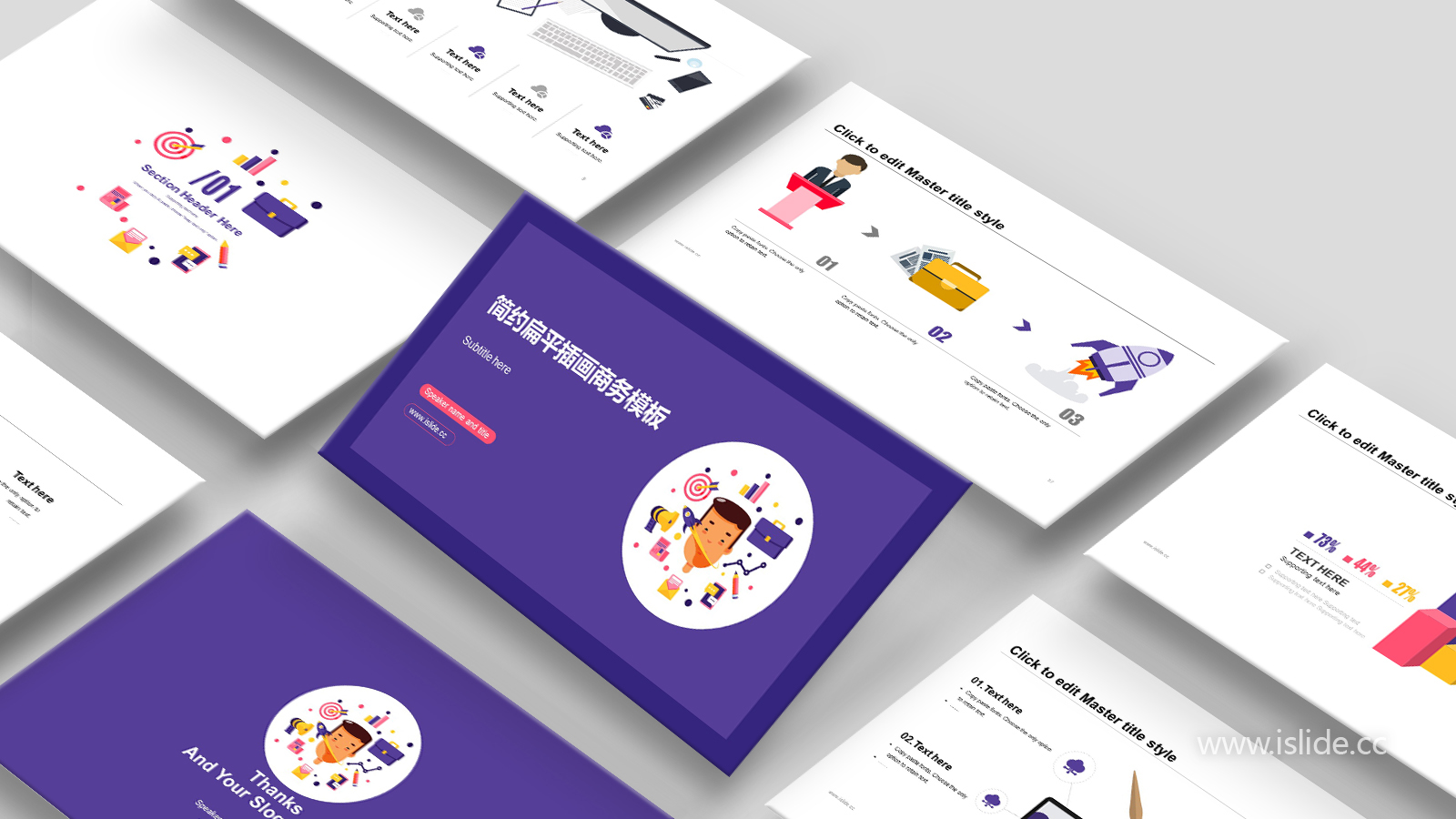 紫色扁平插畫風格個人簡歷模板_預覽圖1