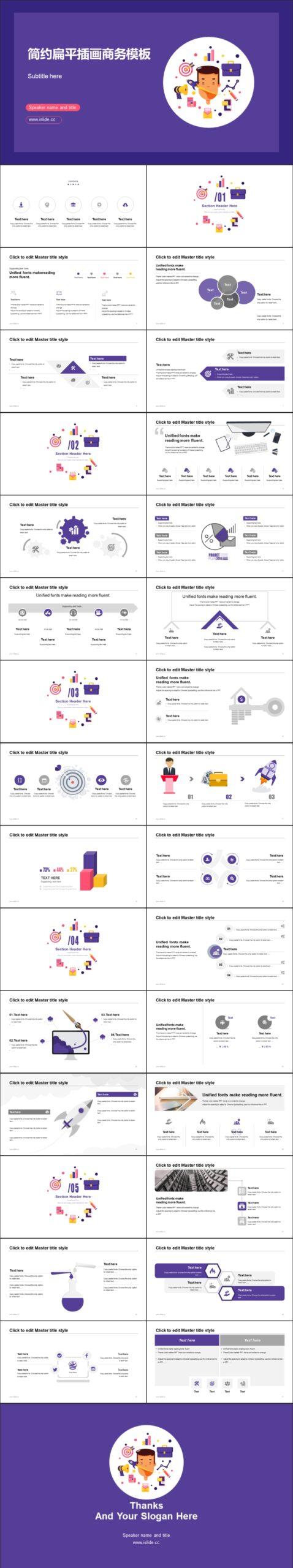 紫色扁平插畫風格個人簡歷模板_預覽圖2