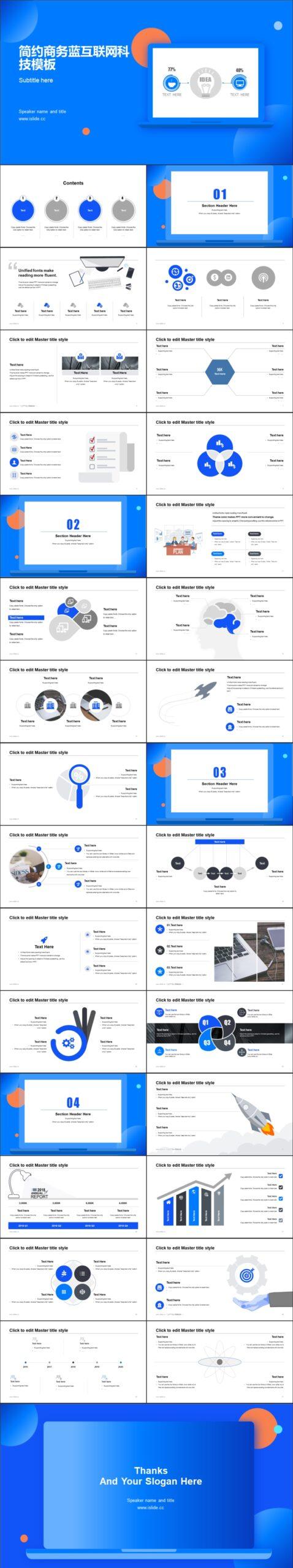 简约商务蓝色多功能PPT模板_预览图2