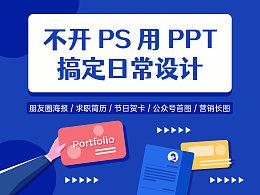 iSlide课堂:不开PS,用PPT搞定日常设计(PPT视频教程集)