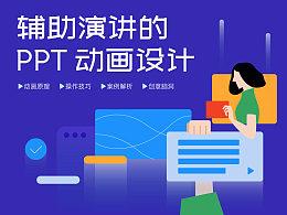 iSlide课堂:辅助演讲的PPT动画设计(PPT视频教程集)