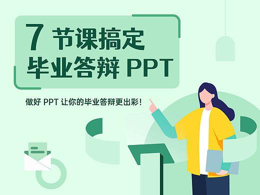7节课搞定毕业答辩PPT