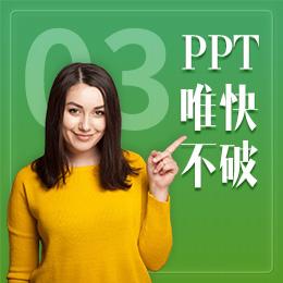 PPT圖表設計
