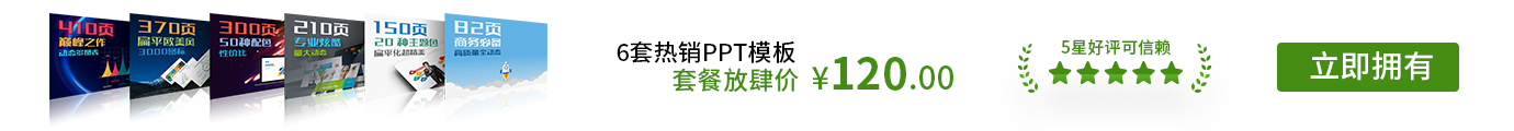 超高端PPT模板促銷