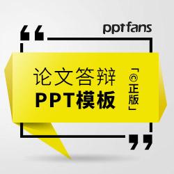 毕业答辩PPT模板下载
