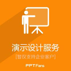 PPT设计教程网提供PPT设计服务