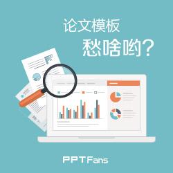 PPT设计教程网提供全国和全世界前500高校PPT模板下载