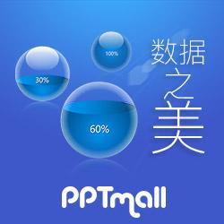 PPT素材库