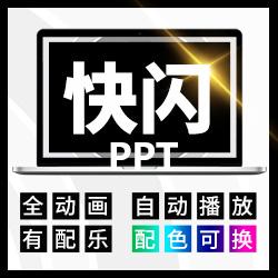 一套极具动感创意的快闪PPT模板