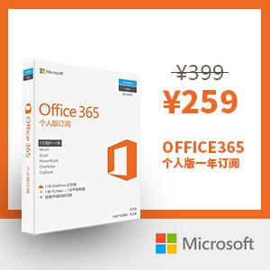 Office365个人版密钥促销