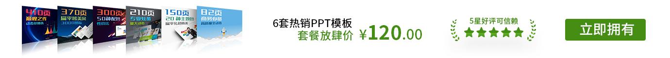 超高端PPT模板促销